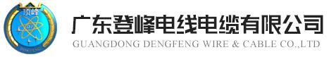 广东yabo网页登入,环保型yabo网页登入,广东名牌电线,家装电线厂家-广东亚博vip